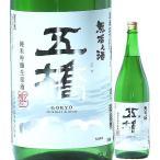日本酒 純米吟醸酒 五橋 純米吟醸 生原酒 あらばしり