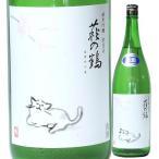 萩の鶴 しぼりたて 純米吟醸別仕込 生原酒(さくら猫ラベル)1800ml 28BY(萩野酒造/宮城)