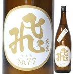 飛良泉 山廃純米 マル飛No.77 限定生酒 1800ml 29BY(飛良泉本舗/秋田)