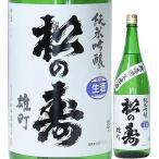 日本酒  松の寿 純米吟醸 雄町 無濾過 生原酒 720ml R1BY(松井酒造店/栃木)