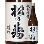 松の寿 純米吟醸 雄町 火入れ 1800ml 27BY(松井酒造店/栃木)