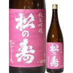 松の寿 純米吟醸 ひとごこち 火入れ 720ml 27BY(松井酒造店/栃木)