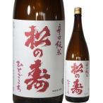 松の寿 辛口純米 ひとごこち 火入れ 1800ml 27BY(松井酒造店/栃木)