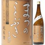 松の寿 純米 とちぎ酒14 八割八分 燗美味し 1800ml 27BY (松井酒造店/栃木)