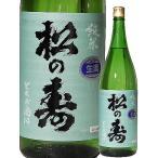松の寿 純米 とちぎ酒14 生酒 1800ml 27BY(松井酒造店/栃木)