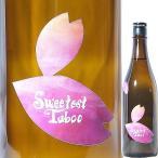 白隠正宗 河津桜酵母使用 試験醸造酒 Sweetest Taboo 720ml 27BY
