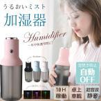 ミニ加湿器 ハイブリッド式 空気浄化 カラフルLEDライト 300ml ボトム型 持ち歩ける ボトル加湿器 超音波 オフィス 卓上 上部給水 持ち運び便利