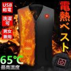 ヒーターベスト 電熱ベスト 発熱ベスト 即納 メンズ レディース ヒートベスト バイク USB給電加熱 インナーベスト 代引不可