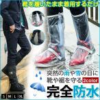 シューズカバー 防水 雨 靴の上からカバー 男女兼用 ロング レインブーツ ブーツカバー 通学 通勤 代引不可