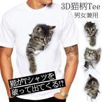 Tシャツ イラスト メンズ 3D 猫 可愛い 半袖 男女兼用 薄手 ねこ 白 レディース 面白 おもしろ トリックアート 送料無料 代引不可