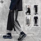 ワイドパンツ デザインパンツ 重ね着風 ガウチョパンツ スリット アンクル丈 無地 バイカラー 個性派 ゆったり メンズ レディース ユニセックス 代引不可