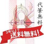 祝儀袋きわみP 結婚祝い1〜3万円に最適 披露宴 代筆無料、DM便で送料無料