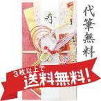 祝儀袋いより R 結婚祝い1〜3万円に最適 披露宴 代筆無料、DM便で送料無料
