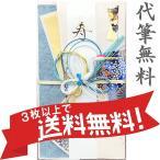 祝儀袋いより B 結婚祝い1〜3万円に最適 披露宴 代筆無料、DM便で送料無料
