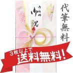 祝儀袋鹿の子しぼり P 結婚祝い1〜3万円に最適 披露宴 代筆無料、DM便で送料無料