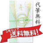 祝儀袋鹿の子しぼり G 結婚祝い1〜3万円に最適 披露宴 代筆無料、DM便で送料無料