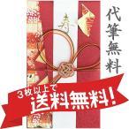 祝儀袋りゅうげん R 結婚祝い1〜3万円に最適 披露宴 代筆無料、DM便で送料無料