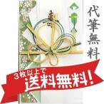 祝儀袋 桜 G 結婚祝い5万円に最適 披露宴 代筆無料、DM便で送料無料