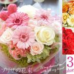 プリザーブドフラワー 花束 ギフト 誕生日 プレゼント 女性 母 電報 結婚式 お祝い 結婚記念日 かわいい 立てて飾れるブーケ
