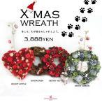 クリスマスリース おしゃれ 玄関 直径30cm 冬 インテリア 雑貨 壁掛け クリスマス雑貨 飾り付け オーナメント