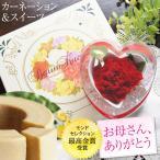 期間限定 お菓子 花 ギフト プリザーブドフラワー スイーツ フォレスト クーヘンとハートのアレンジ