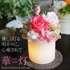 プリザーブドフラワー 仏花 LEDライト 華ろうそく 【お供えアレンジ 華灯 はなあかり 】 命日のご供花に 贈り物