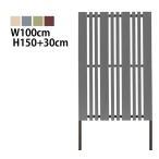 ショッピングガーデン リファインMJフェンス マルチストライプ1型 埋込タイプ 特注色 [幅100cm×高さ150cm]