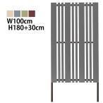 ショッピングガーデン リファインMJフェンス マルチストライプ1型 埋込タイプ 特注色 [幅100cm×高さ180cm]