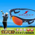 ゴルフ スポーツサングラス 偏光 鼻パッドなし 釣り カーボン レッド GALAXY EYES ネオジン NEOJIN 日本プロゴルフ協会推薦 サングラス メンズ ノーズパッドレス