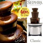 チョコレートファウンテン Sephra classic セフラ クラシック チョコフォンデュ ファウンテン Chocolate Fountain CF-18L-SS 3段タワー クラッシック