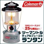 Colemanコールマン ツーマントル デュアルフューエル ランタン 285シリーズよりも25%明るいDual Fuel Lantern  /※ハードケース付属なし / /型番:295A700 /キ