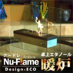 エタノール 暖炉 Nu-Flame 卓上暖房 Ardore NF-F2ARE エタノール燃料 ストーブ・ヒーター 会話も弾むお洒落な卓上暖房器具