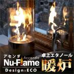 エタノール 暖炉 Nu-Flame 卓上暖房 アセンダ Accenda 会話も弾むお洒落な卓上暖房器具 Model NF-T1ACA エタノール燃料 ストーブ・ヒーター