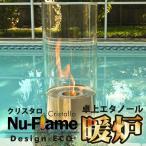 エタノール 暖炉 Nu-Flame 卓上暖炉 クリスタロ Cristallo 暖房 NF-T2CRO お洒落な卓上暖房器具 ストーブ ヒーター エタノール燃料 バイオエタノール おしゃれ