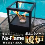 エタノール 暖炉 卓上暖房 Nu-Flame スパロー Sparo 会話も弾むお洒落な卓上暖房器具 Model NF-T2SPO エタノール燃料 ストーブ・ヒーター