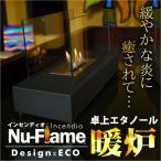 エタノール 暖炉 Nu-Flame 卓上暖房 インセンディオ Incendio 会話も弾むお洒落な卓上暖房器具 NF-T1INO エタノール燃料 ストーブ・ヒーター