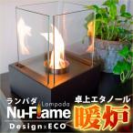 エタノール 暖炉 Nu-Flame 卓上暖房 ランパダ Lampada 会話も弾むお洒落な卓上暖房器具 Model NF-T2LAA エタノール燃料 ストーブ・ヒーター