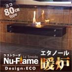 エタノール 暖炉 Nu-Flame 自立式フロア暖炉 ラ・ストラーダ La Strada 暖房 NF-F3LAA お洒落 ストーブ ヒーター エタノール燃料 バイオエタノール おしゃれ