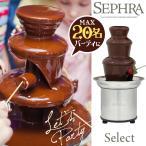 チョコレートファウンテン Sephra Select セフラ セレクト チョコファウンテン チョコフォンデュ ファウンテン Chocolate Fountain CF16E-SST