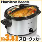 ハミルトン・ビーチ Hamilton Beach 33249 ステイ オア ゴー スロークッカー 4クォート Stay or Go Slow Cooker, 4-Quart