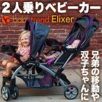 ベビートレンド Baby Trend シットNスタンド Sit N Stand 2人乗りベビーカー カラー エリクサー 送料無料