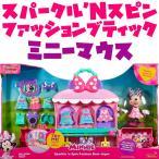 フィッシャープライス Fisher Price ディズニー ミニーマウス 回転する 光る 音楽が流れる スパークル'N スピン ファッション ブティック Bow-tique