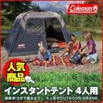 2分で組み立てコールマン 4人用 インスタントテント Coleman 4-Person Instant Tent