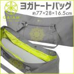 Gaiam ガイアム プリント ヨガ マット トート バッグ Citron Sundial レディース マットバック 海外ブランド ピラティス フィットネス 送料無料