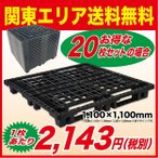 関東エリア用 物流(樹脂)プラスチックパレット すのこ 1100x1100 20枚セット