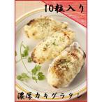 殻付きかき かきグラタン カキグラタン 濃厚 宮城県産 あったか 簡単 おいしい 10粒入り