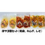 ほや お刺身ほや キムチ しそほや ホヤ 海鞘 宮城県産 生鮮 100g 各2袋入り