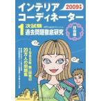 インテリアコーディネーター1次試験過去問題徹底研究 技術編 (2009年度版)
