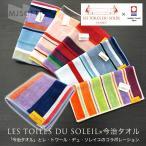 レトワール デュ ソレイユ 今治タオル ミニタオル コラボレーション Les Toiles Du Soleil A135 ギフト プレゼント ポイント10倍 (ゆうパケット対応商品)