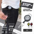 ストリームトレイル ロッキング リトリーバー ロック機能付き リールキーホルダー StreamTrail LOCKING RETRIEVER (ゆうパケット対応商品)